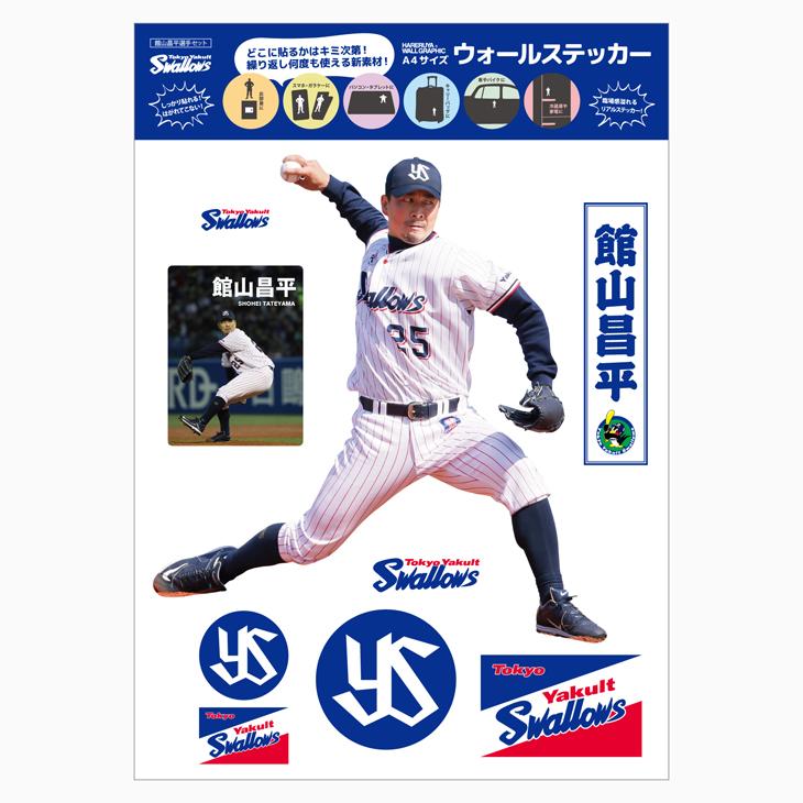 A4サイズウォールステッカー(館山選手)