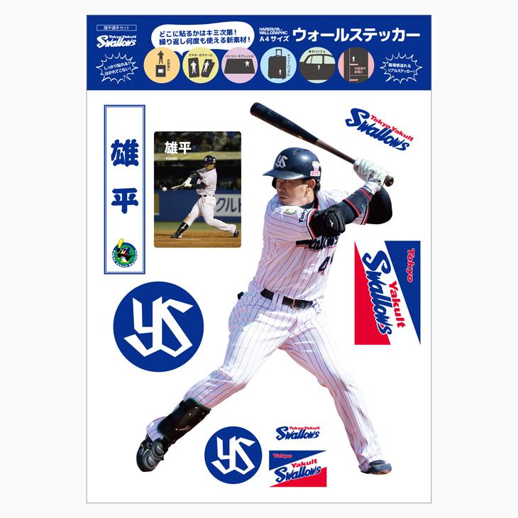 A4サイズウォールステッカー(雄平選手)