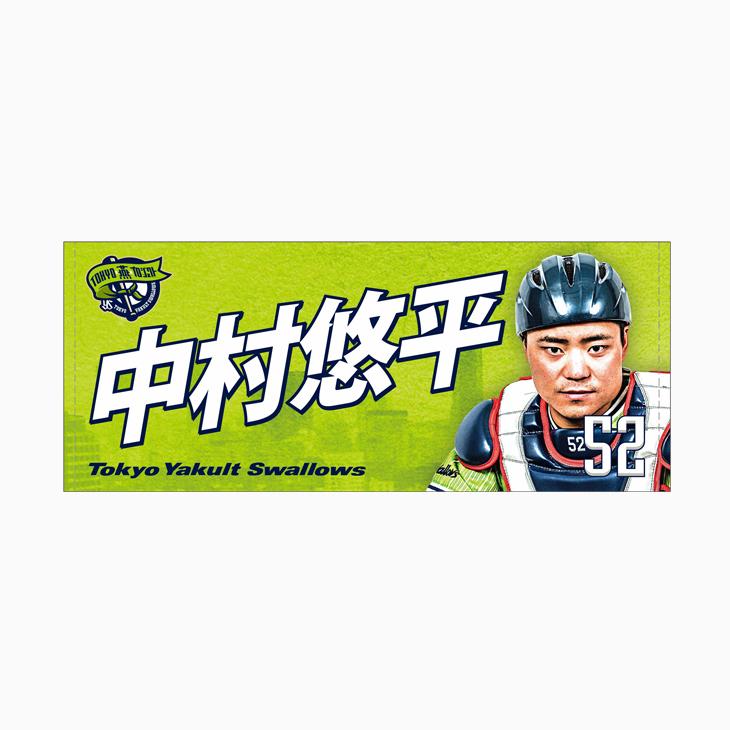 燕プロフェイスタオル(中村)