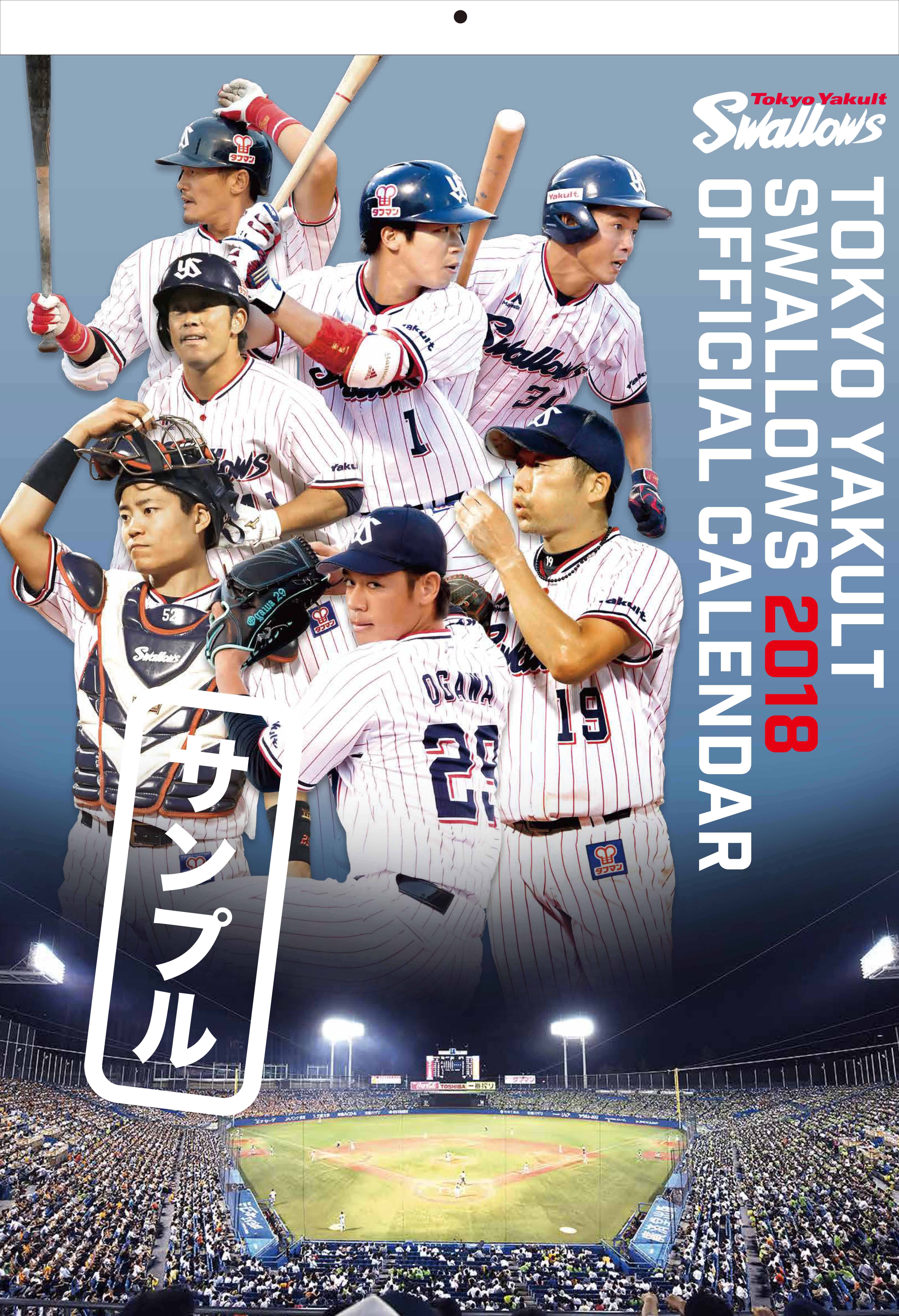 2018年東京ヤクルトスワローズカレンダー