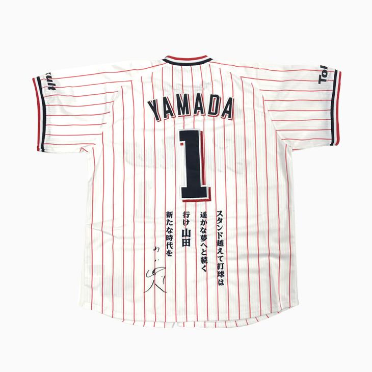 応援歌刺繍入りレプリカユニホーム(ホーム)