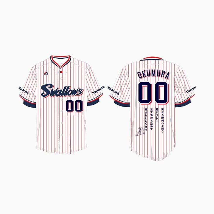応援歌刺繍入りセミオーダーレプリカユニホーム(ホーム)