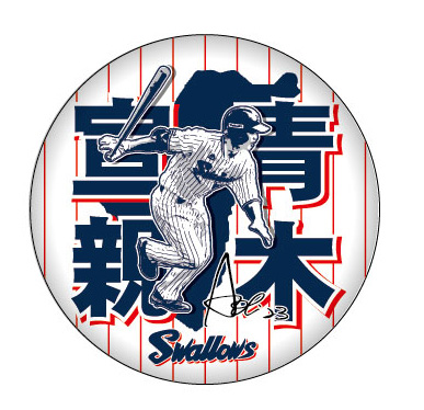 青木宣親缶バッジ(宮崎)