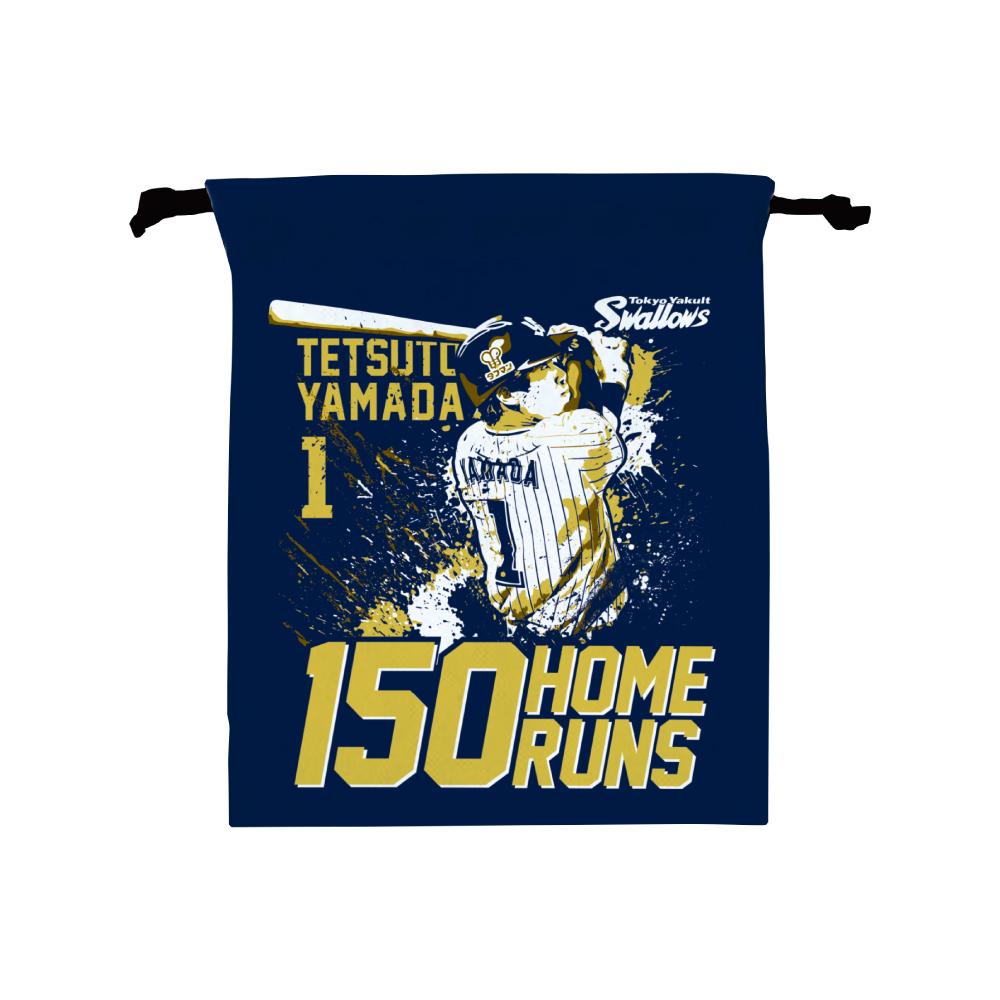 山田選手150本塁打達成記念 巾着