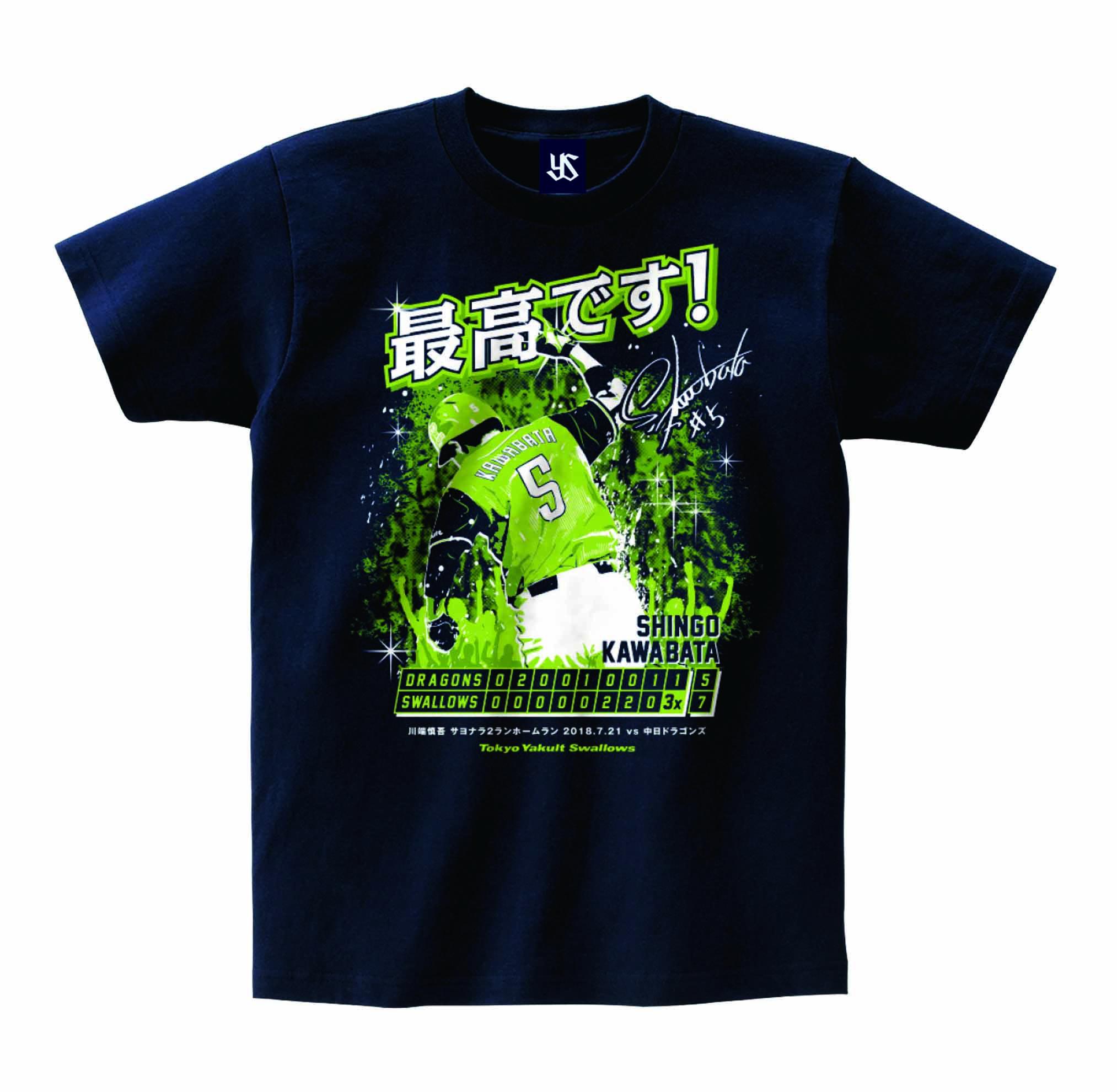 川端慎吾サヨナラ2ランホームランTシャツ