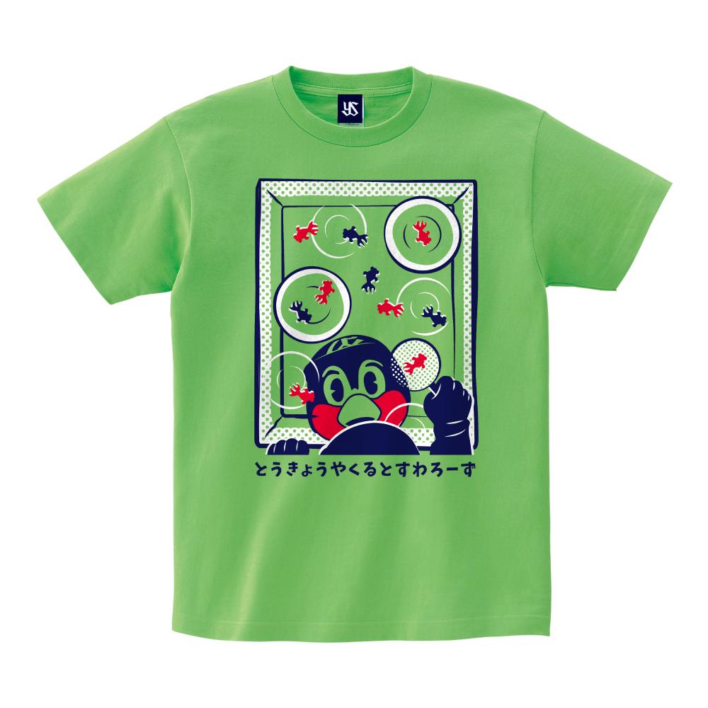 つば九郎金魚すくいTシャツ