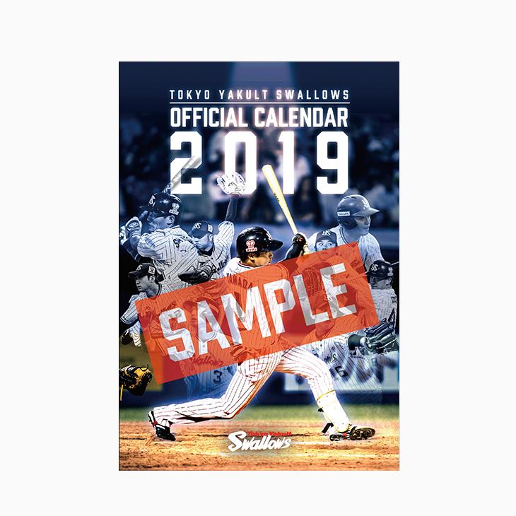 2019年東京ヤクルトスワローズオフィシャルカレンダー