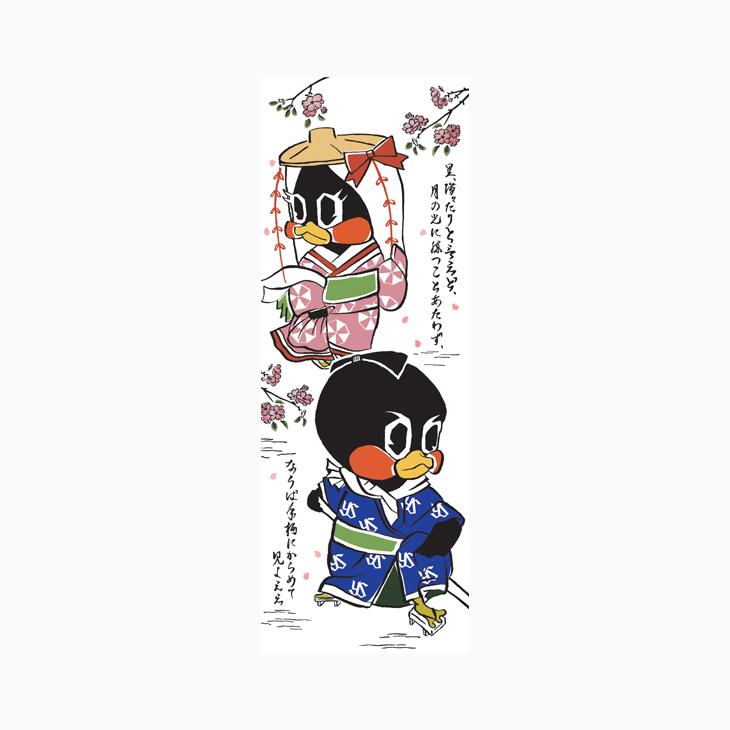 注染手拭い歌舞伎つば九郎・つばみ