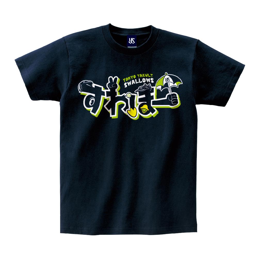 すわほーTシャツ(すわほー)