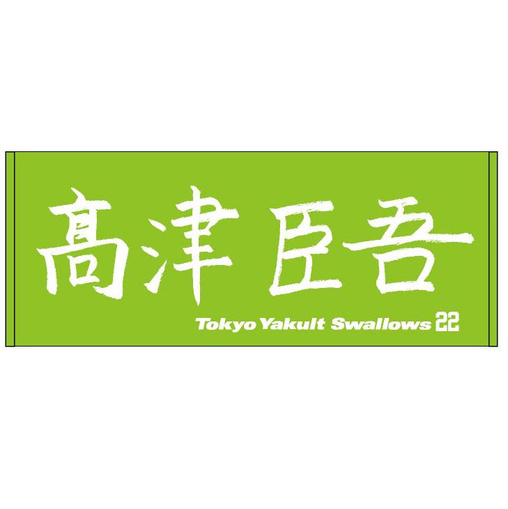 「直筆デザイン」応援バスタオル(監督・コーチ・マスコット)