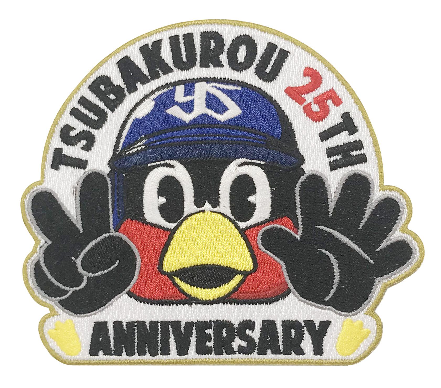 つば九郎25周年刺繍ワッペンステッカー