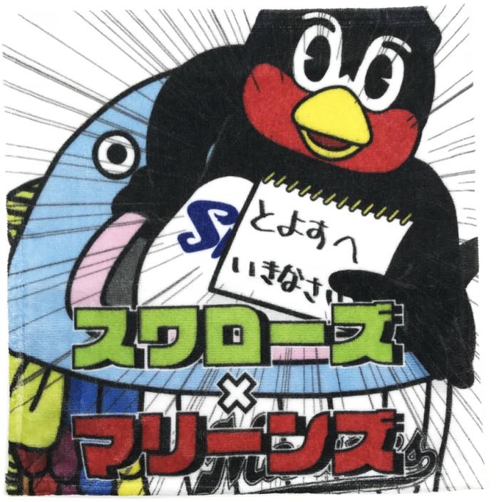 つば九郎×謎の魚コラボハンドタオル