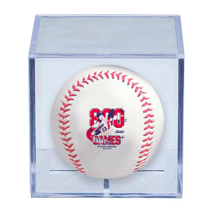 五十嵐投手800登板記念 記念ボール