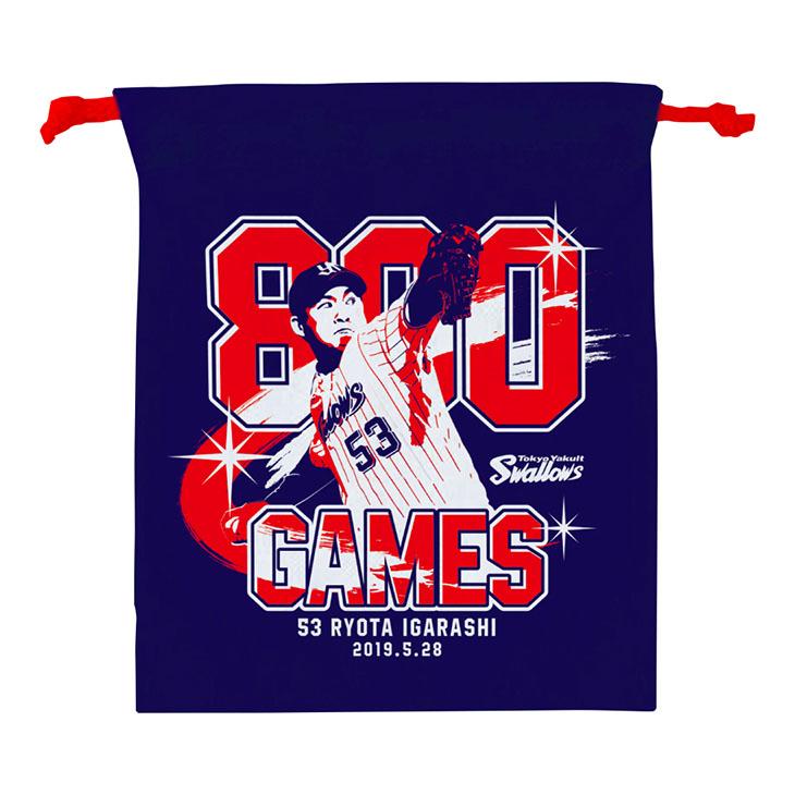五十嵐投手800登板記念 巾着