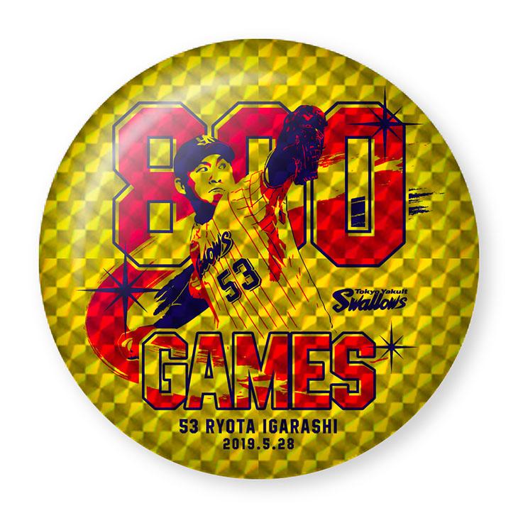 五十嵐投手800登板記念 キラキラドデカ缶バッジ