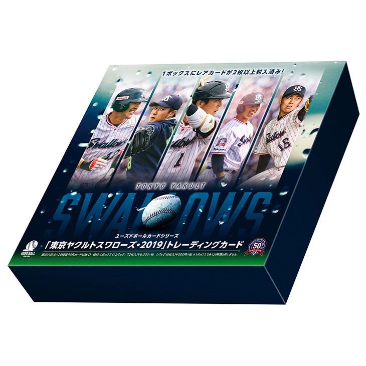 ユーズドボールカードシリーズ東京ヤクルトスワローズ2019トレーディングカード(1BOX)