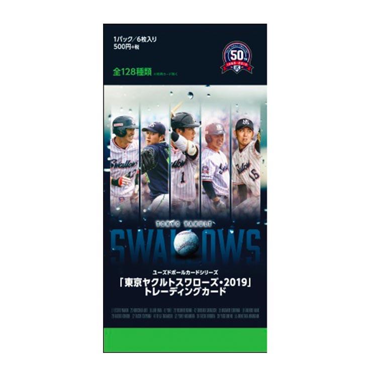 ユーズドボールカードシリーズ東京ヤクルトスワローズ2019トレーディングカード(パック)