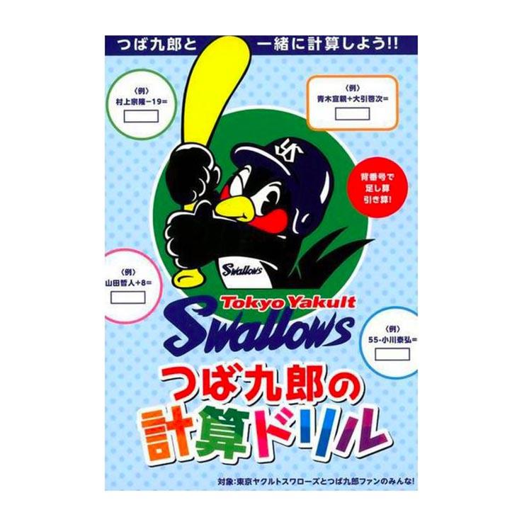 Tokyo Yakult Swallows つば九郎の計算ドリル