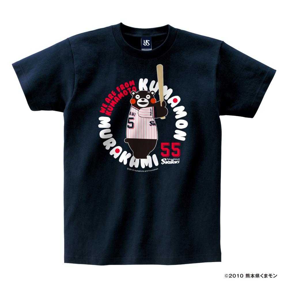 村上宗隆×くまモンコラボTシャツ