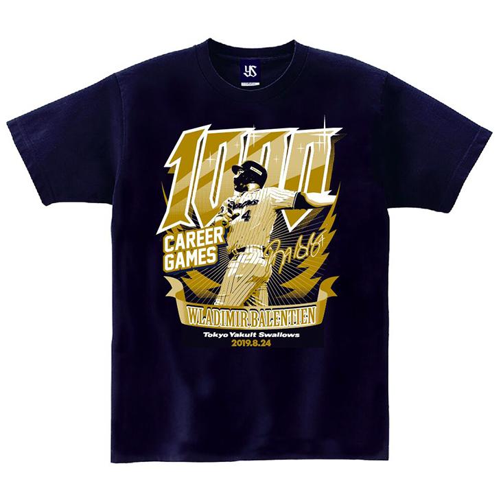 バレンティン選手1000試合出場記念Tシャツ