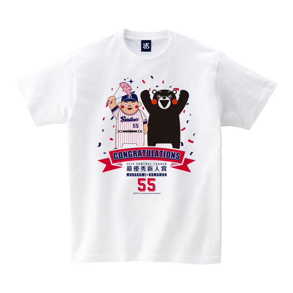 村上宗隆最優秀新人賞×くまモンコラボTシャツ