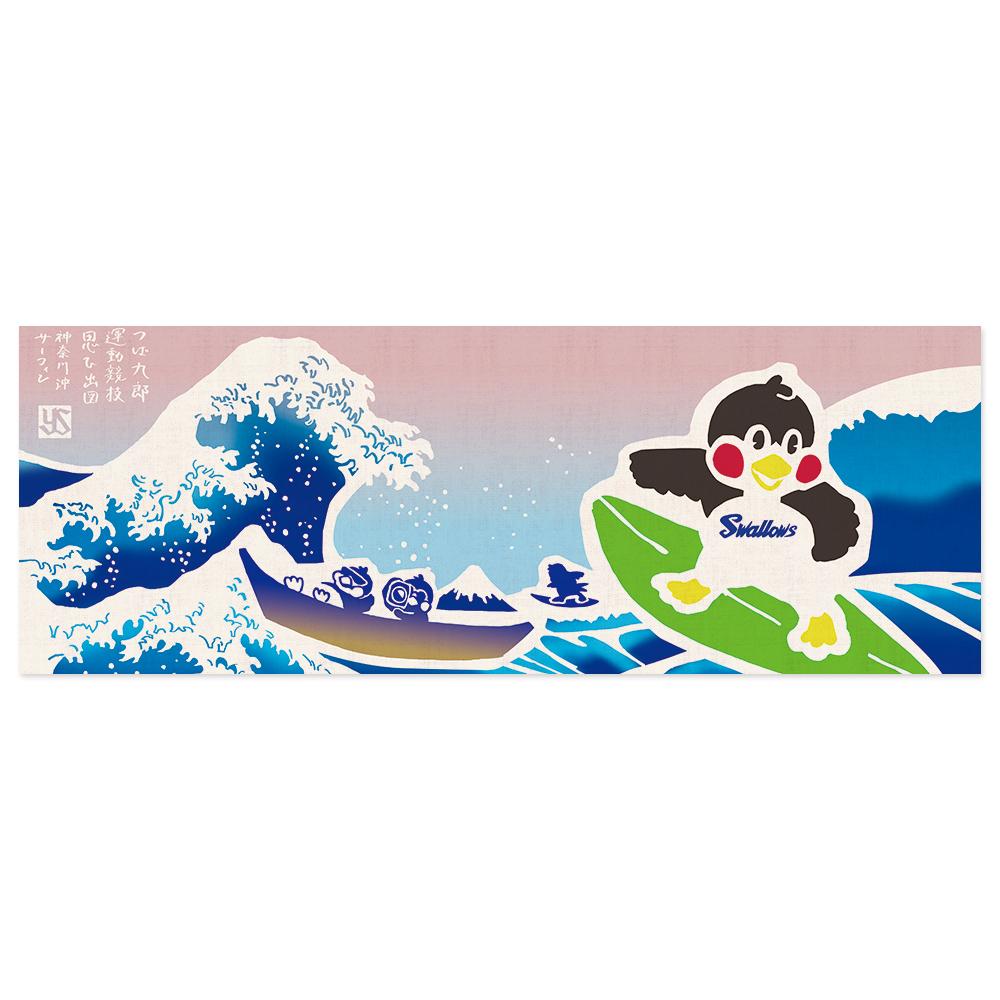 手拭いつば九郎運動競技サーフィン