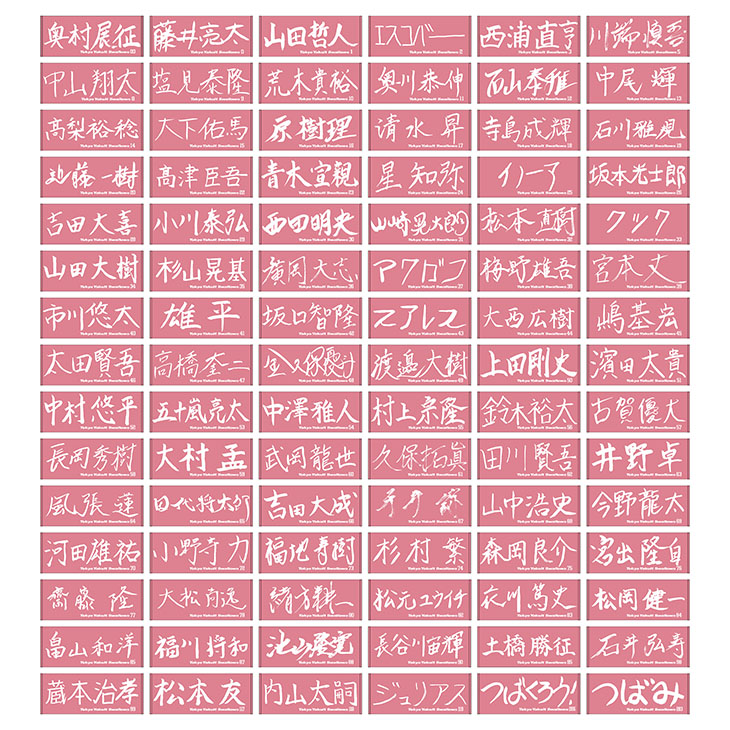 【イケメン総選挙投票権付全選手対応】特別直筆デザインフェイスタオル(サーモンピンク)