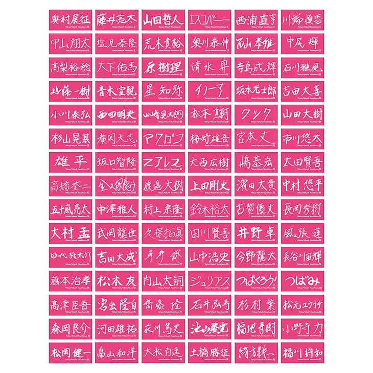 【イケメン総選挙投票権付全選手対応】特別直筆デザインバスタオル(ビビットピンク)