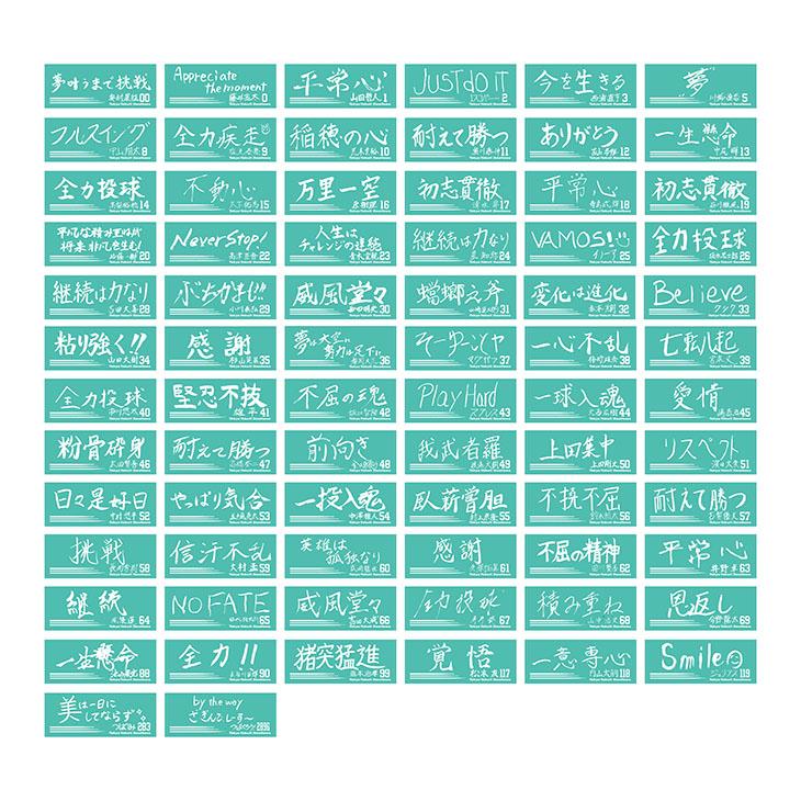 【イケメン総選挙投票権付全選手対応】特別直筆好きな言葉デザインフェイスタオル(アクアブルー)