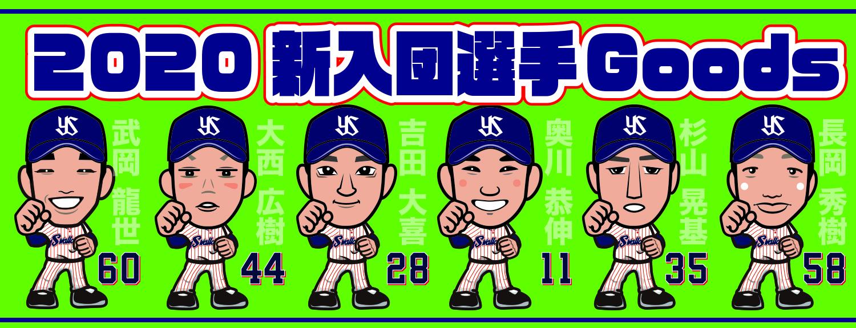 2019新入団選手グッズ