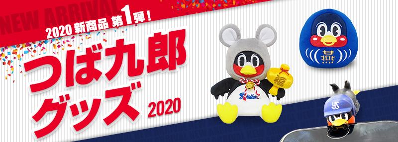 2020新商品第1弾
