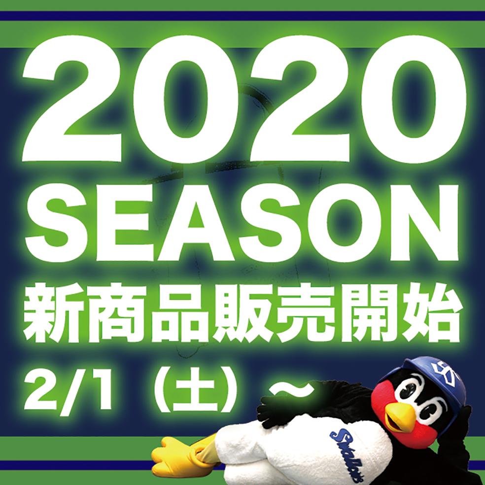 2020新商品
