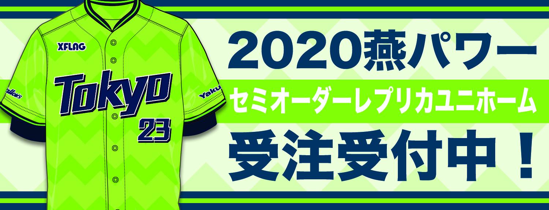 2020燕パワー