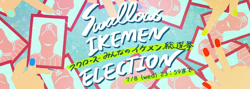 2020みんなのイケメン総選挙