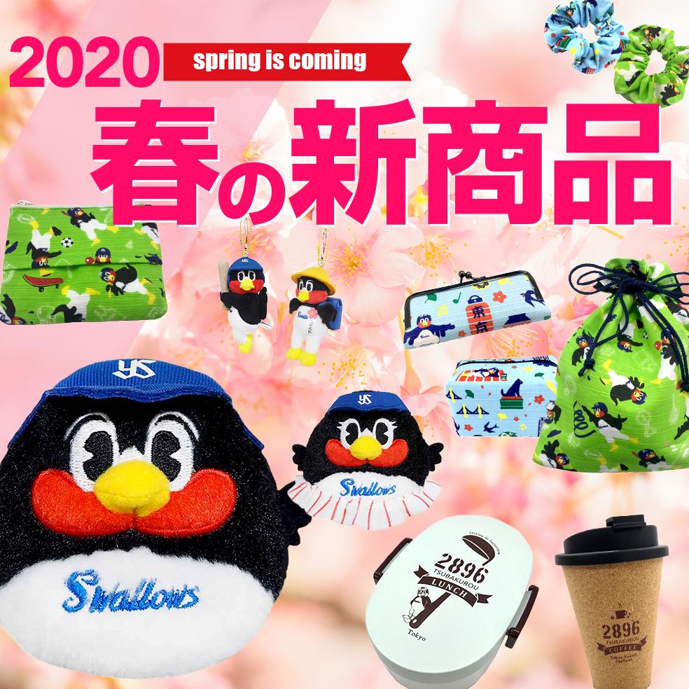 2020春の新商品