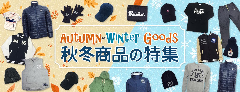 Autumn-Winter Goods