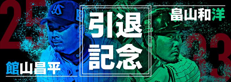 畠山和洋・館山昌平引退記念