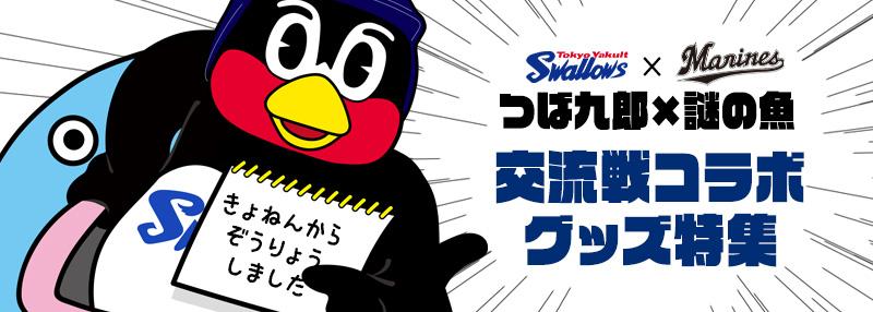 謎の魚×つば九郎コラボグッズ
