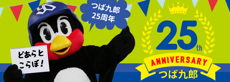 つば九郎25周年