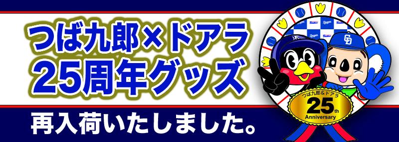 つば九郎×ドアラ25周年グッズ