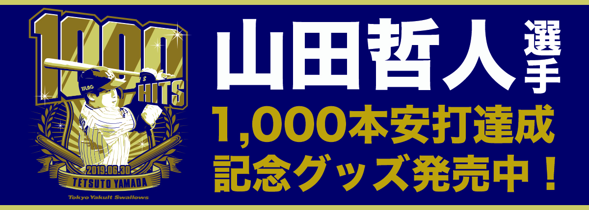 山田哲人1,000本安打記念特集